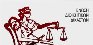 διοικητικών δικαστών