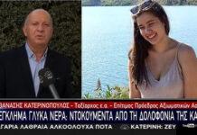 ΚΑΤΕΡΙΝΟΠΟΥΛΟΣ ΓΛΥΚΑ ΝΕΡΑ ΚΑΡΟΛΑΙΝ